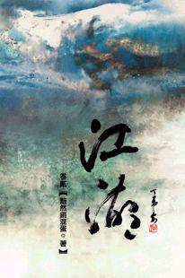 江湖(二)