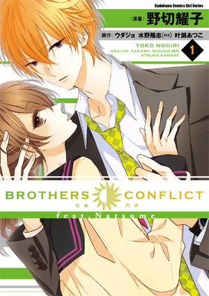 BROTHERS CONFLICT feat.Natsume 1