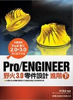 Pro/E 野火3.0零件設計進階 (下)