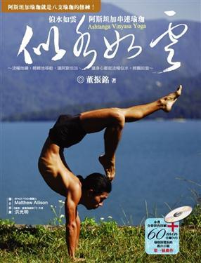 似水如雲 阿斯坦加串連瑜珈(附DVD)