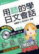 用聽的學日文會話 (3)