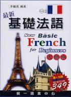 最新基礎法語(電腦影音光碟+贈書)
