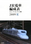 JR電車編成表 2009夏