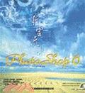 行雲流水PhotoShop6