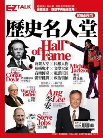 歷史名人堂 Hall of Fame