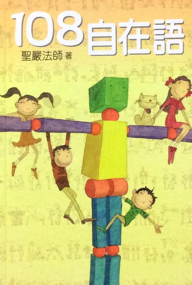 108自在語(漫畫版)