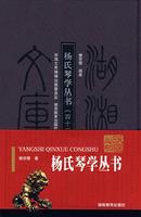 楊氏琴學叢書(四十三卷)