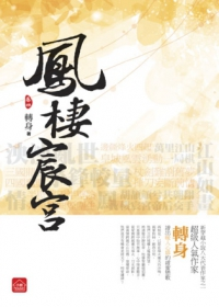 鳳棲宸宮 (四)