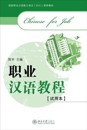 职业汉语教程/Chiness for job/