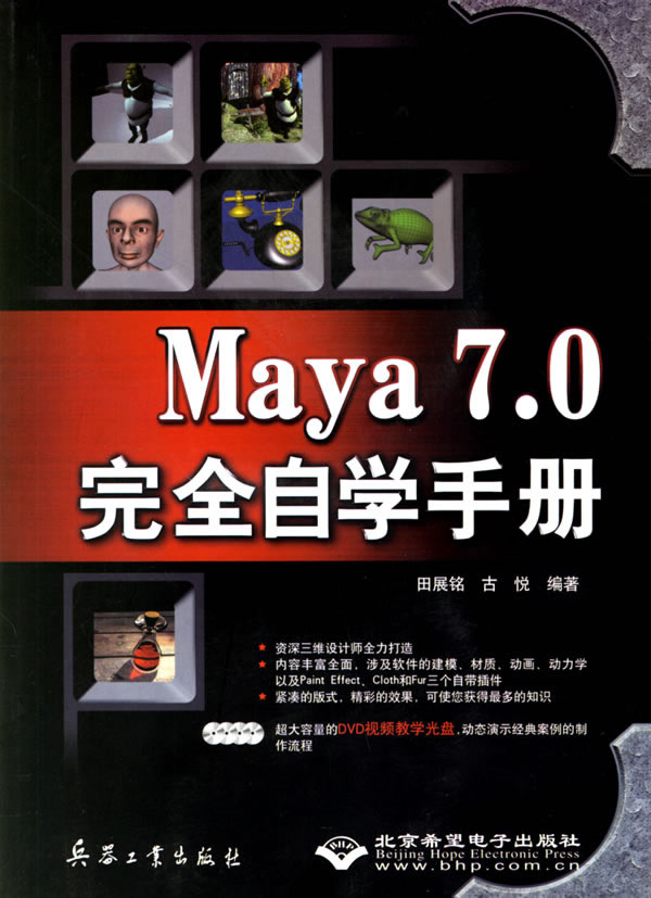 Maya 7.0完全自学手册