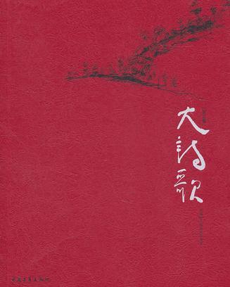 大诗歌·2010卷