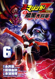 真マジンガーZERO vs 暗黒大将軍 6