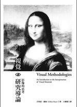 視覺研究導論