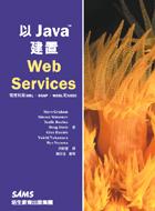 以Java建置Web Services