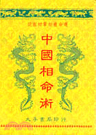 中國相命術
