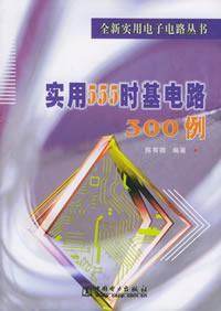 实用555时基电路300例/全新实用电子电路丛书
