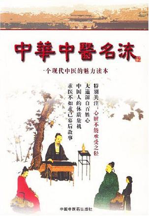 中华中医名流