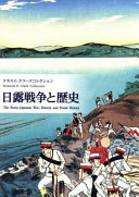 The Russ-Japanese War, History and Postal History