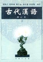 古代汉语 修订本 下