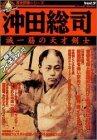 沖田総司―誠一筋の天才剣士