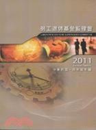 勞工退休基金監理會中華民國100年度年報