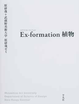 Ex-formation 植物