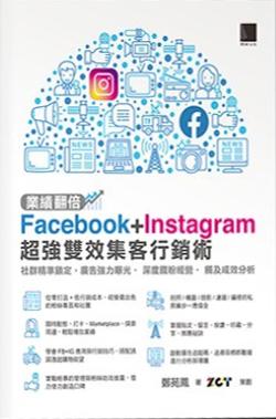 業績翻倍!Facebook+Instagram超強雙效集客行銷術