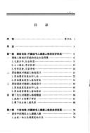 中国读书人的理想人格
