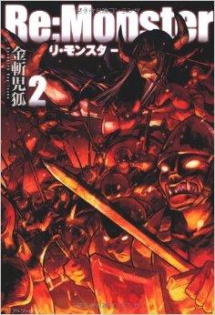 Re:Monster 2