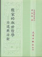 儒家的淑世哲學