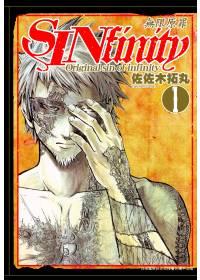 SINfinity無限原罪 1