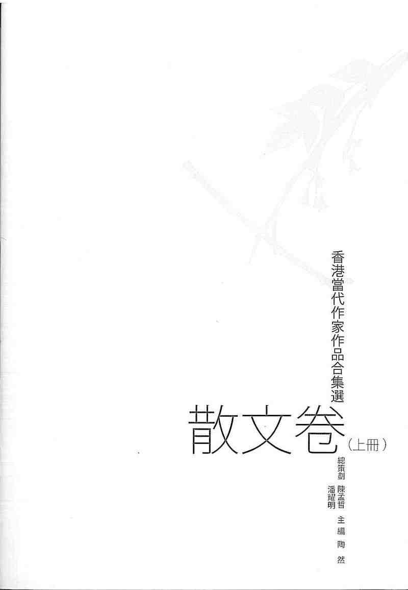 香港當代作家作品合集選 散文卷