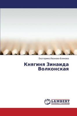 Knyaginya Zinaida Volkonskaya
