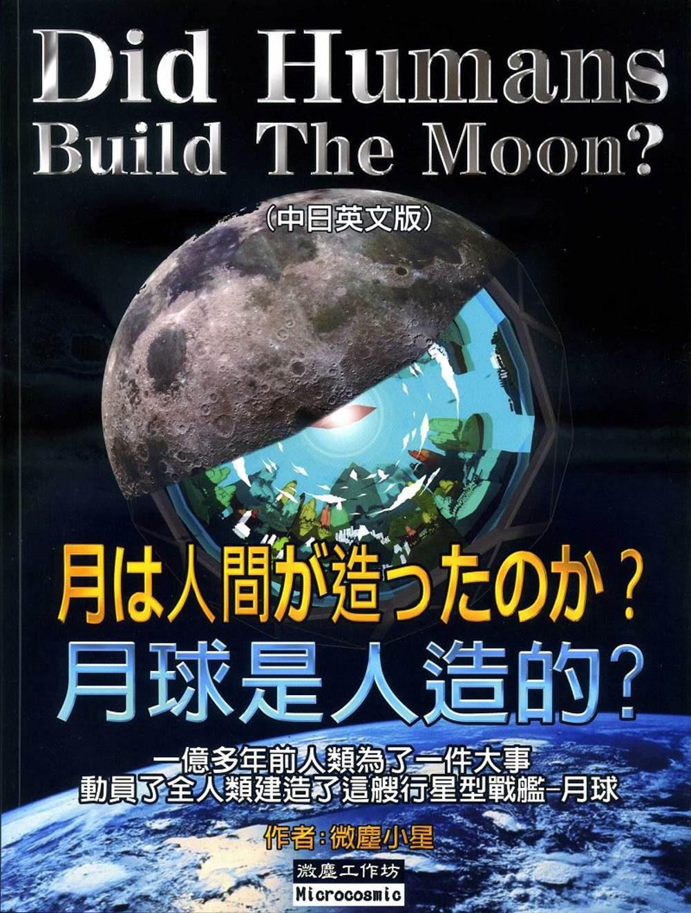 月球是人造的?