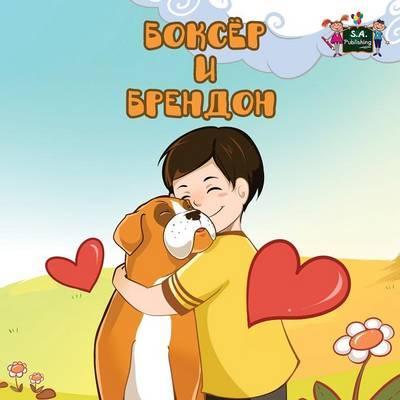 Boxer and Brandon (kids books in russian, russian childrens books)