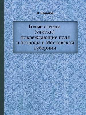 Golye slizni, povrezhdayuschie polya i ogorody v Moskovskoj gubernii