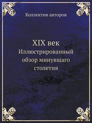 XIX Vek Illyustrirovannyj Obzor Minuvshago Stoletiya