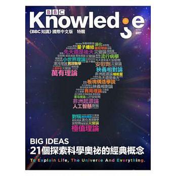 BBC Knowledge 國際中文版 特輯