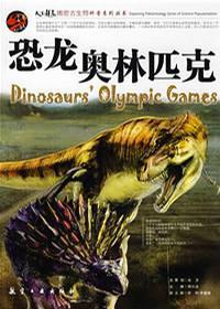 恐龙奥林匹克
