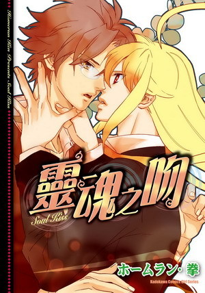 靈魂之吻Soul Kiss (全)