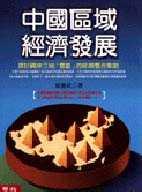 中國區域經濟發展