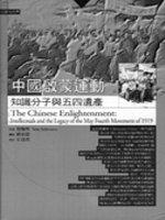 中國啟蒙運動