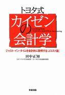トヨタ式カイゼンの会計学