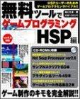 無料ツールでゲームプログラミングHSP編