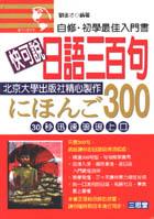日語三百句