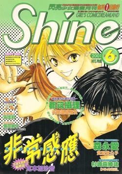 shine 2001-06