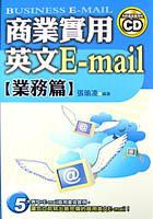 商業實用英文E-mail