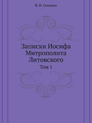 Zapiski Iosifa Mitropolita Litovskogo
