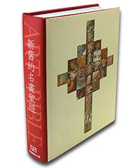 新舊約名畫聖經