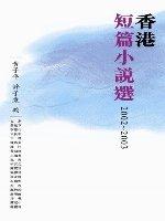 香港短篇小說選2002